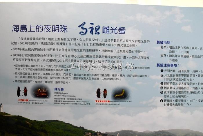 馬祖北竿-僑仔漁村展示館12
