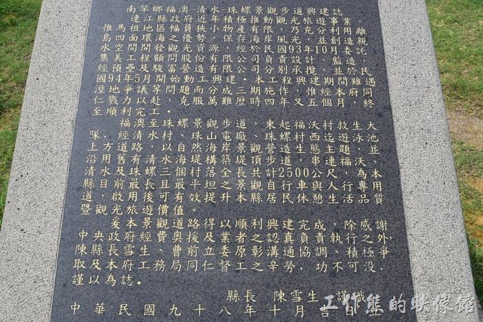 馬祖南竿-福澳清水珠螺景觀步道興建誌