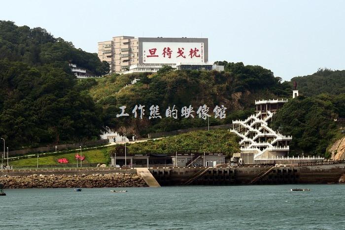 馬祖南竿-「枕戈待旦」照壁與蔣中正紀念公園。