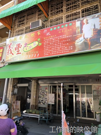 台南-義豐阿川冬瓜茶11