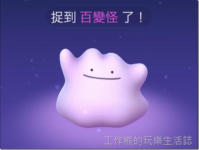 Pokemon-百變怪