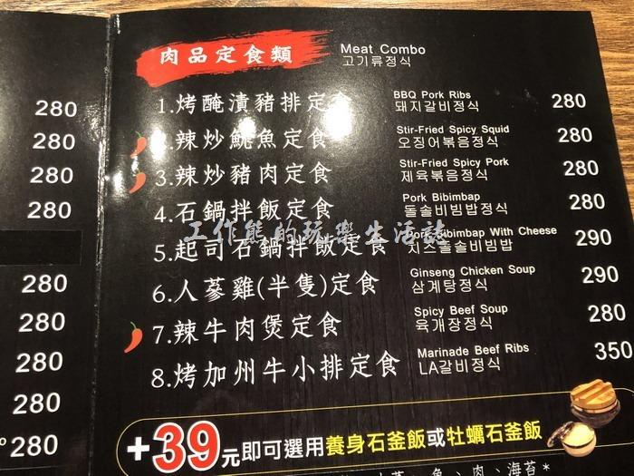 明月館焊國烤肉定食南港店的菜單(肉品定食類)。