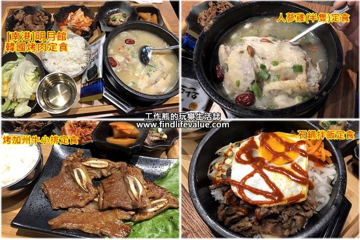 《台北美食》[南港]明月館韓國烤肉與韓式定食