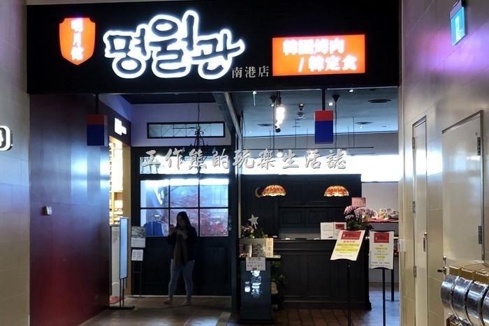 明月館焊國烤肉定食南港店的門面。
