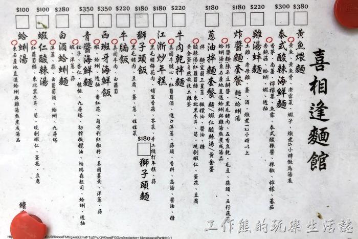 台北東湖【喜相逢麵館】的主菜單,既然是麵館,所以上面幾乎90%以上都是麵食,也有少許的飯食。