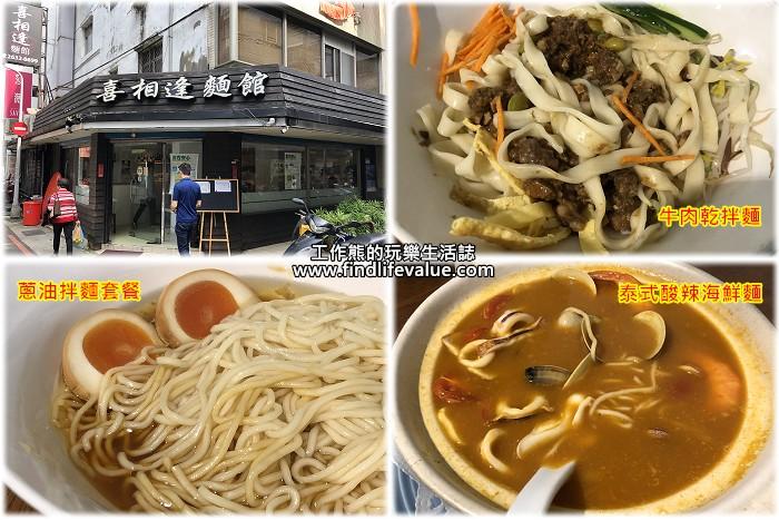 《台北美食》[東湖]喜相逢麵館,巷弄內的美味麵食