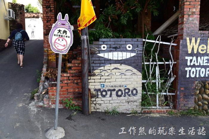 大內的「龍貓公車站牌」應該算是個小小的彩繪村,地點在石林里石子瀨,村子裡有一條街道多一點的老舊房子彩繪了許多龍貓卡通的場景與圖案,其他的照片就自己看看吧!