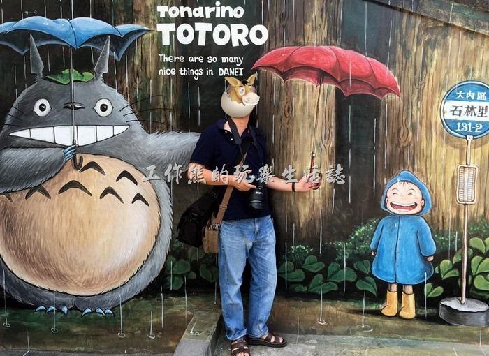《台南旅遊》[大內]龍貓公車站彩繪村,跟龍貓一起入鏡