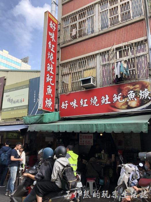 《台南美食》[永樂市場/國華街美食]好味紅燒魚土魠魚羹