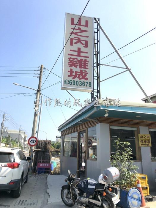 《台南美食》[官田]山之內土雞城吃莿仔雞