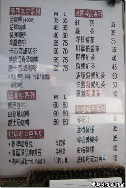 寮國咖啡的價目表。