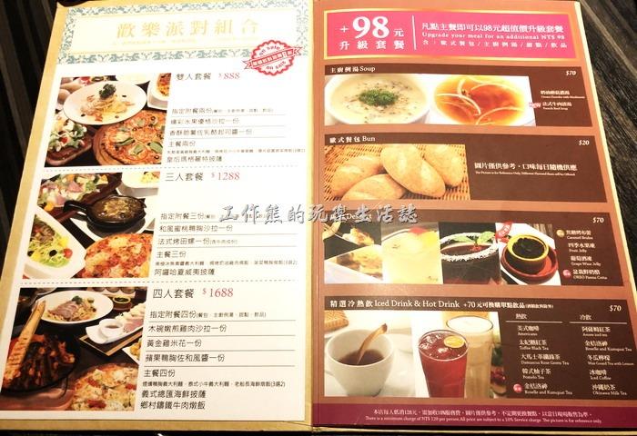 台南-洋城義大利餐廳(菜單)01