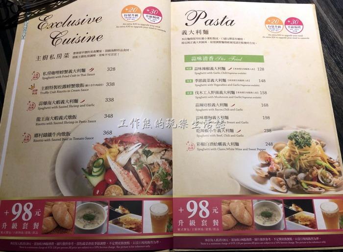 台南-洋城義大利餐廳(菜單)02