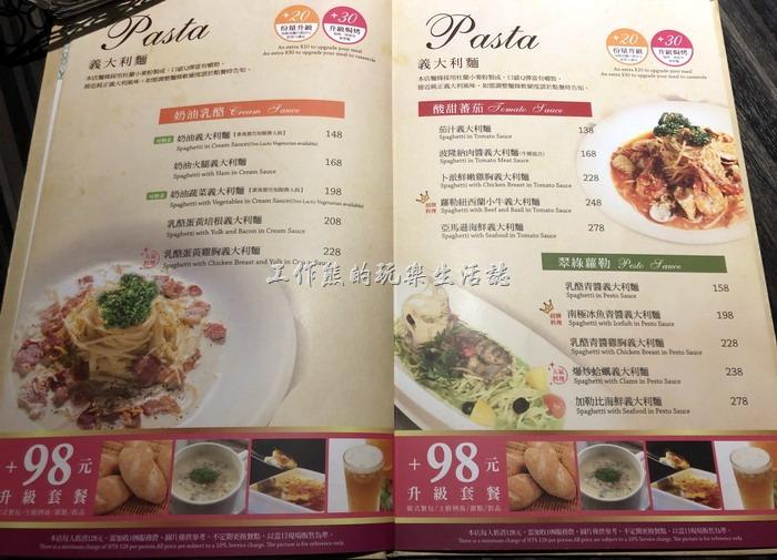 台南-洋城義大利餐廳(菜單)03