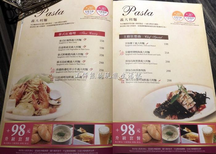 台南-洋城義大利餐廳(菜單)04