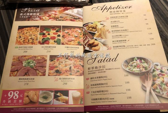 台南-洋城義大利餐廳(菜單)06