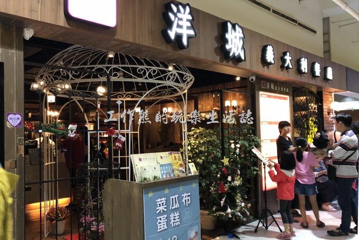 台南-洋城義大利餐廳01