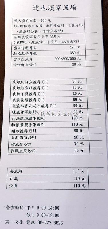 台南國華街水仙宮市場的達也濱家漁場(菜單),其營業時間為09:00~14:00(平日),09:00~19:00(假日),週一公休。