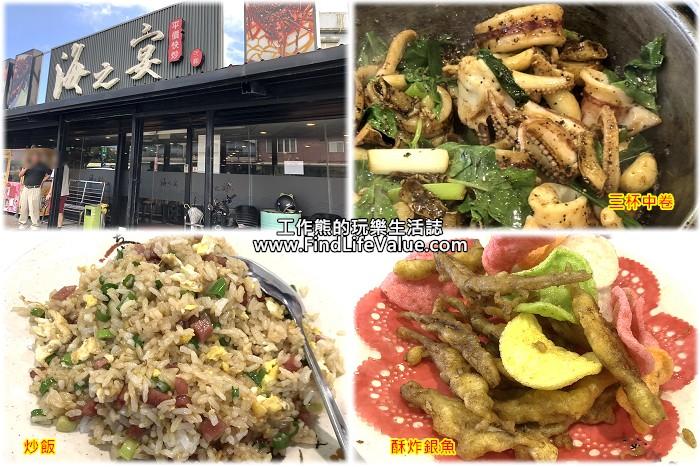 《宜蘭美食》[蘇澳]海之宴平價快炒餐廳
