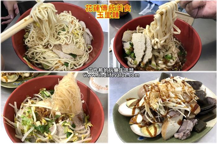 《花蓮美食》玉里麵,傳統好吃的麵食小吃乾麵