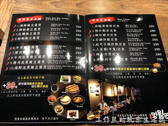 南港-明月館韓國烤肉定食(菜單)