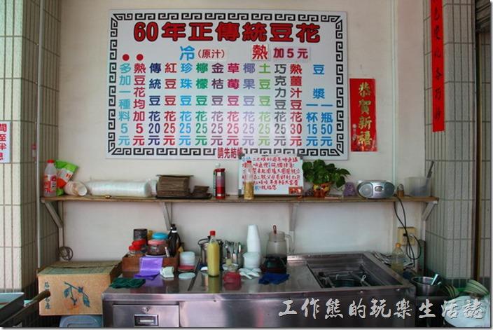 台南-無名豆花。無名豆花的種類及價錢,這裡也有賣豆漿,下次可以來事看看豆漿。