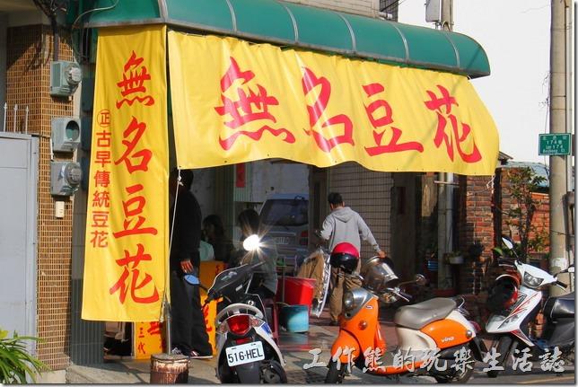 台南-無名豆花。古早傳統豆花