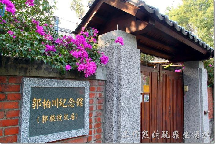 台南-321巷藝術聚落。郭伯川紀念館。