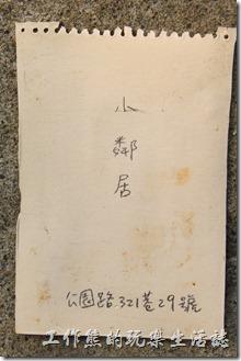 台南-321巷藝術聚落29