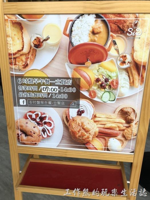 【6吋盤早午餐】台南立賢店門口的扛棒。說明營業時間從早上07:00開始到下午14:30。