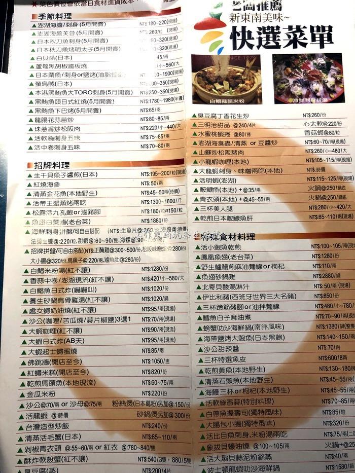 台北-新東南海鮮餐廳菜單