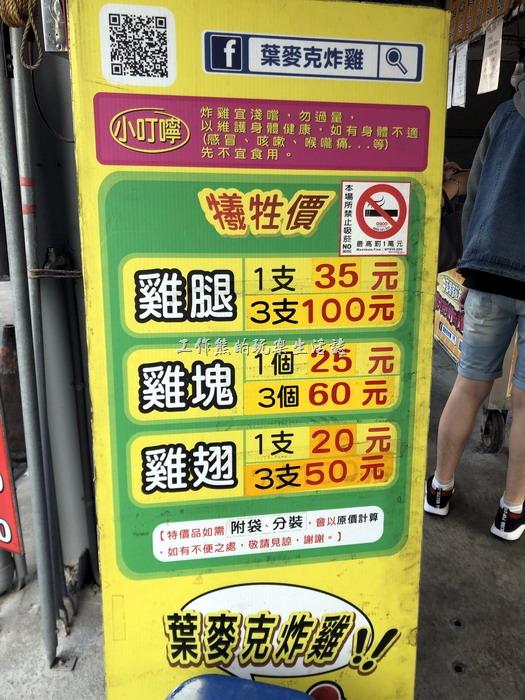 台南新化-葉麥克炸雞。葉麥克炸雞有犧牲價,就是買多便宜給你啦!雞腿:1支NT35、3支NT100;雞塊1個NT25、3支NT60;雞塊1個NT20、3支NT50。