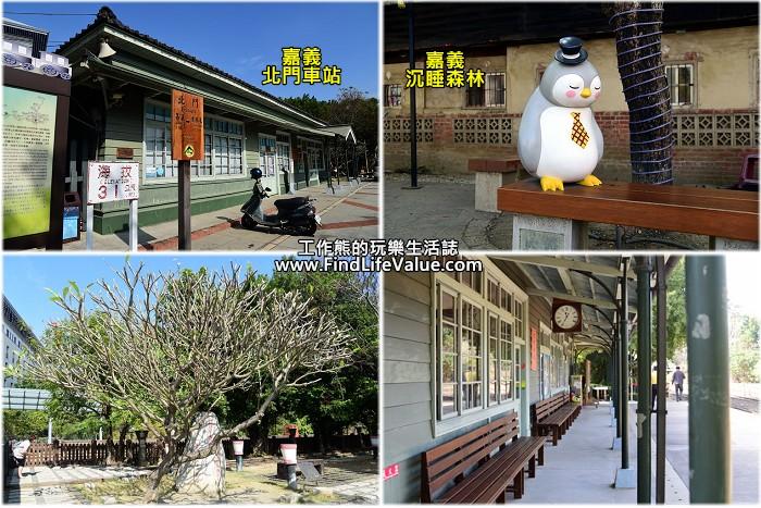 《嘉義旅遊》北門車站,小巧的火車站,也是阿里山森林鐵道沿線的一站