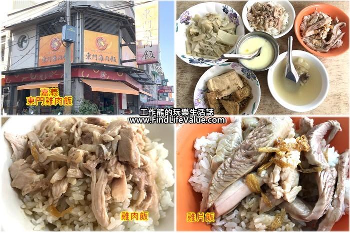 《嘉義美食》在地人推薦的「東門雞肉飯」