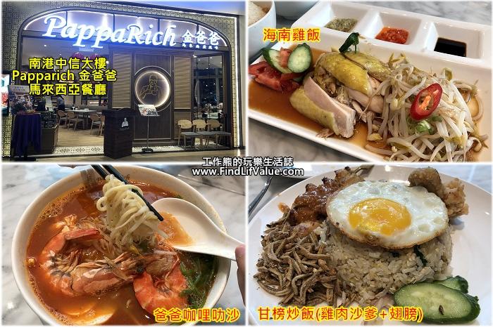 《台北美食》[南港]PappaRich金爸爸馬來西亞餐廳