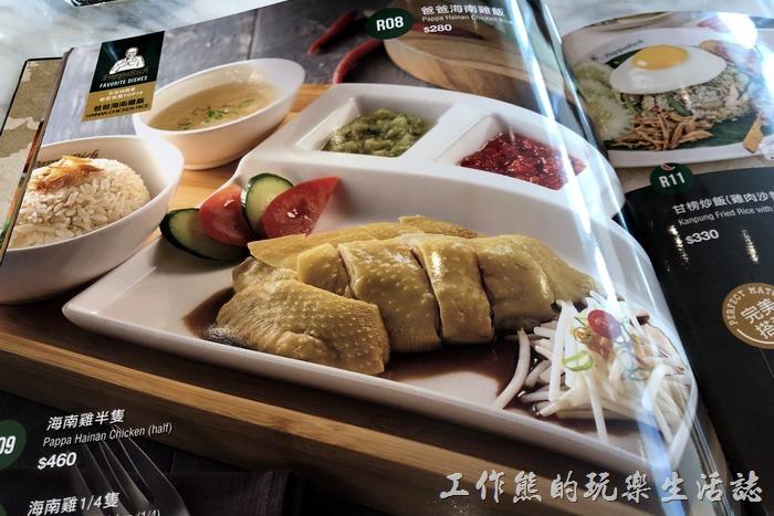 「PappaRich金爸爸馬來西亞餐廳」菜單。