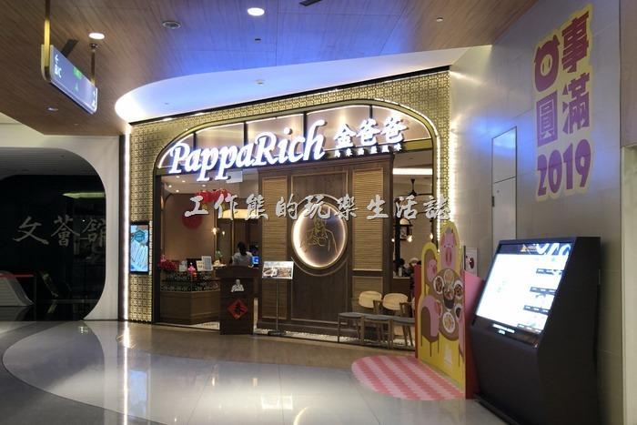 「PappaRich金爸爸馬來西亞餐廳」南港店的外觀,在中信大樓的一樓。