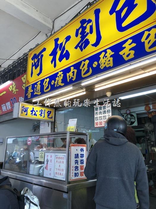 台南阿松割包位於國華街與民族路交接路口附近,一份會有兩個割包,有普通包NT70、瘦肉包NT80及豬舌包NT90三種選擇,餡料都一樣使用豬肉的不同部位。