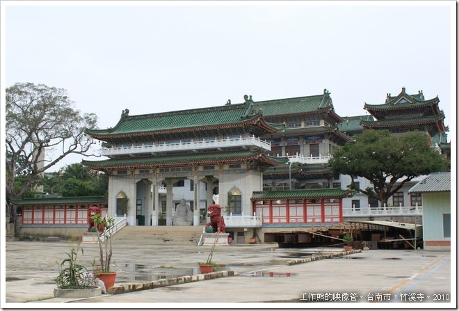 《台南旅遊》竹溪寺,臺灣最早的寺院