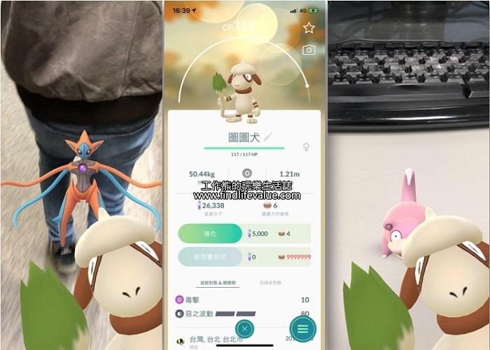 《Pokémon》寶可夢如何透過照相(GOSnapshot)抓到「圖圖犬」