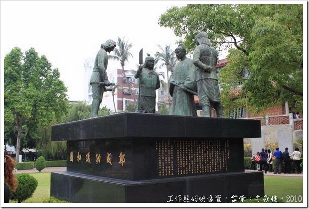 台南赤嵌樓。「鄭成功議和圖」大理石雕像。