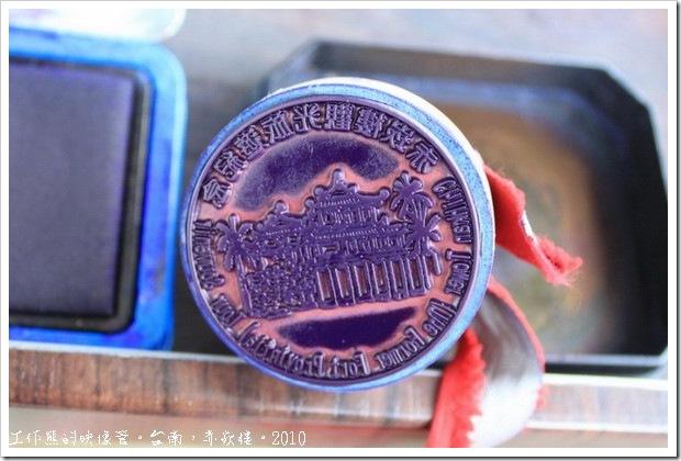 台南赤嵌樓。「赤嵌樓」的紀念章。