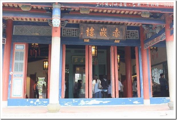 台南赤嵌樓。