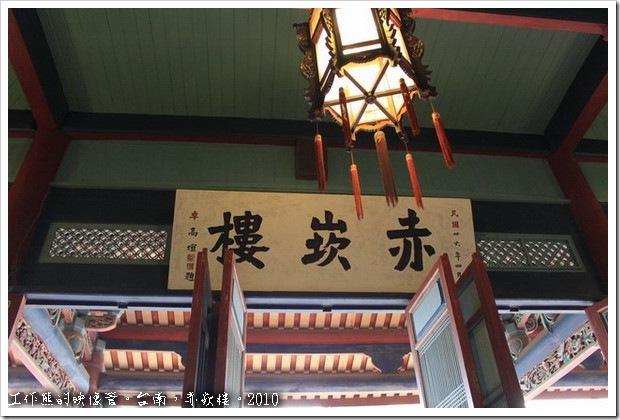 台南赤嵌樓的二樓有個「文昌閣」。