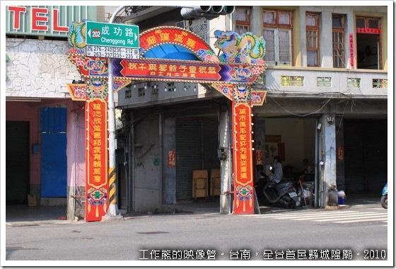 台南─【全台首邑縣城隍廟】在成功路238巷上的巷子入口。