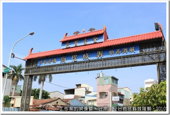 台南─【全台首邑縣城隍廟】在西門路上的牌樓就氣派多了。