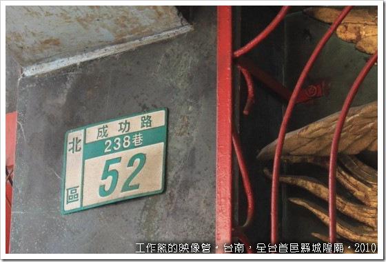 【縣城隍廟】地址在:台南市北區成功路238巷52號。