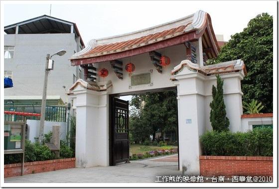 「西華堂」在台南市北忠路的入口景像。
