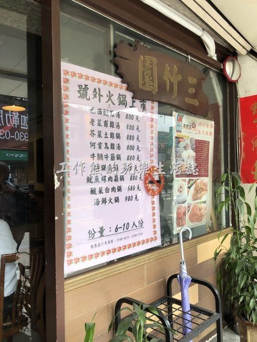 台北南港-三竹園客家小館17
