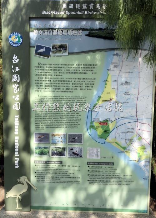 七股黑面琵鷺保護區的介紹與地理位置。